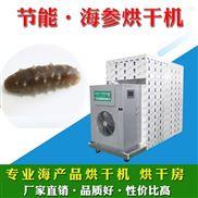 海参烘干设备 如何区分海鲜烘干和晒干