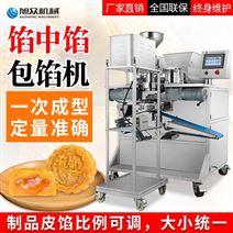 全自动多功能自动包馅机月饼机工厂直销