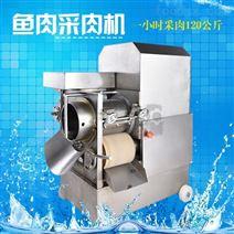 水產公司采魚肉的機器自動魚刺分離機魚肉機