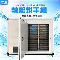 3P经济实用热泵辣椒烘干机循环风量干燥设备