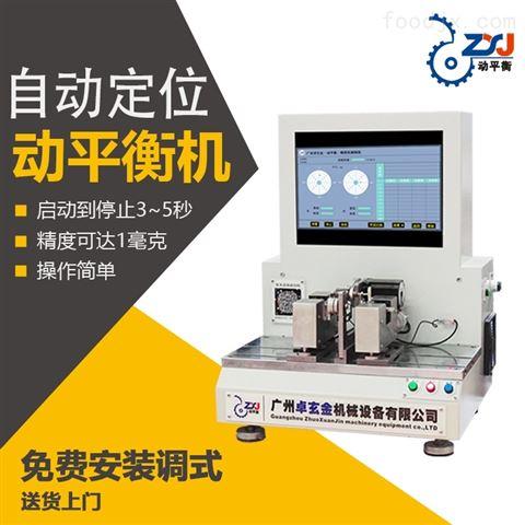 供应卓玄金YYQ-0.25DW微型电机动平衡机