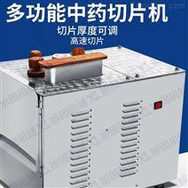 南京诊所切药机 椭圆形甘草切片机