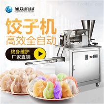 全自动厂家直销商用饺子机水饺机