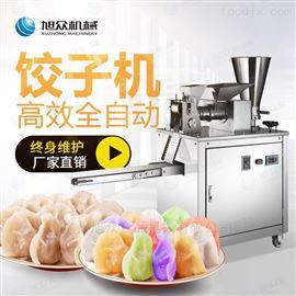 JGB-120-5A全自动厂家直销商用饺子机水饺机