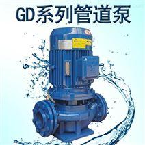 3寸管道离心泵GD系列立式单级循环泵