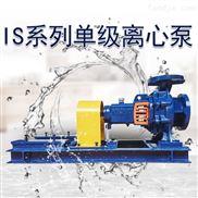 IS系列卧式单级离心泵2寸冷热水循环泵