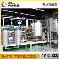 CX-YMQ全自动果汁预热灭酶机