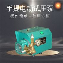手提式电动试压泵PPR水管道试压机打压机