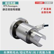 HYchuangan-HYNJ-011-应变式静态扭矩传感器