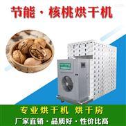 家用小型核桃烘干設備 烘干機選型很重要
