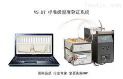 分析仪器生产厂家洁净室温度验证系统