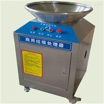 商用餐厨垃圾处理器,厨房食物处理粉碎机,