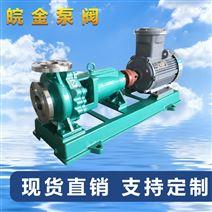 不锈钢离心泵ISG ISW IH管道泵排污泵防腐泵