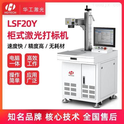 LSF20Y光纤金属激光打标机