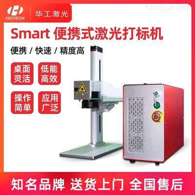 smart华工激光便携式光纤激光打标机原理
