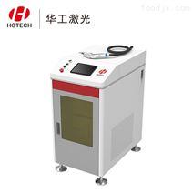 華工激光手持式激光焊接機不銹鋼廚衛焊接