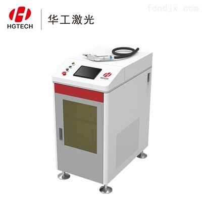GY-FLW焊接机华工激光手持式激光焊接机不锈钢厨卫焊接