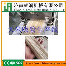 大米吸管加工設備生產線TSE70