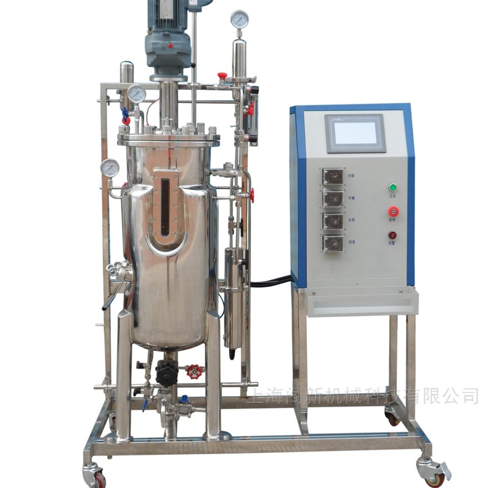 不锈钢全自动实验室发酵系统