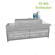 YZ-805商用厨房洗碗机网带平放式厂家直销