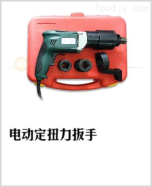 SGDD-230电动¤扭力扳手