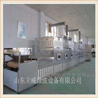 LW-20HMV奇亚籽熟化设备微波烘焙设备