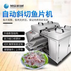 XZ大型切鱼片机鲜肉斜切腊肠自动切片机切肉机