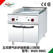 GH-986C立式燃气扒炉连柜座1/3坑