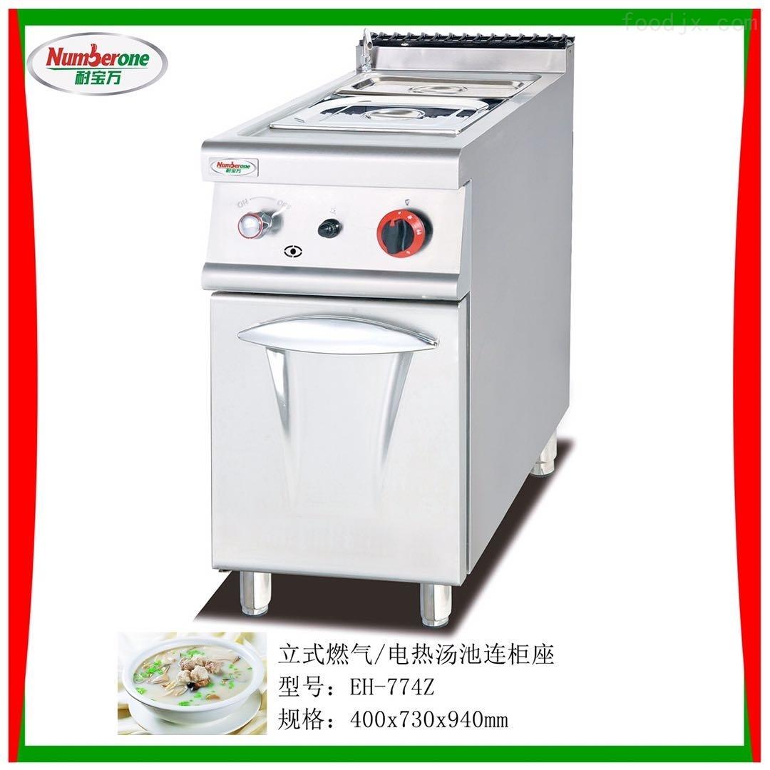 电热汤池连柜/暖汤炉/保温汤炉/厨房设备