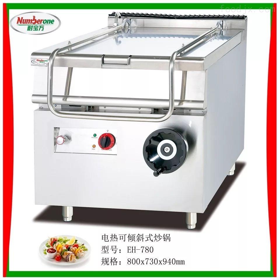 电热可倾斜式炒锅