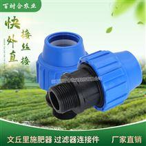 節水灌溉微噴滴灌免熱熔 PE快接外絲直接
