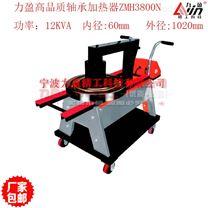 力盈直销ZMH-3800N高品质轴承加热器