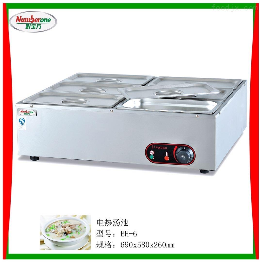 商用电热汤池/台式六盆暖汤炉