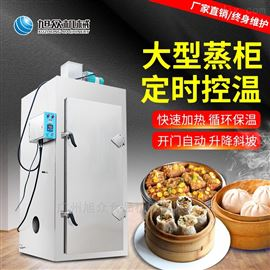 XZ商用大型食品加工设备~蒸房蒸柜包子馒头蒸饭车