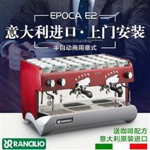 Rancilio Epoca E2兰奇里奥商用意式咖啡机
