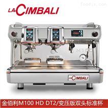意大利 LA CIMBALI M100半自动意式咖啡机