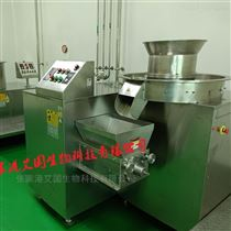 A40农药化工调数湿法颗粒机造粒机