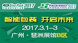 第二十四届中国国际包装工业展览会Sino-Pack2017
