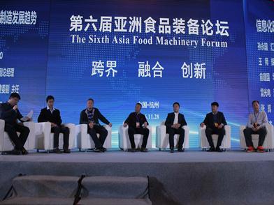 第六届亚洲食品装备论坛圆桌对话召开 权威声音解读中国食品工业新趋势