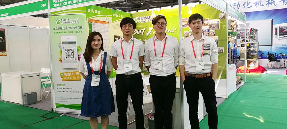 第二十三届2017上海国际加工包装展览会