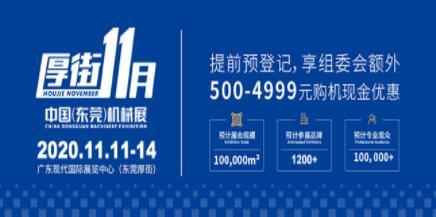 2020SIA东莞厚街国际机械展