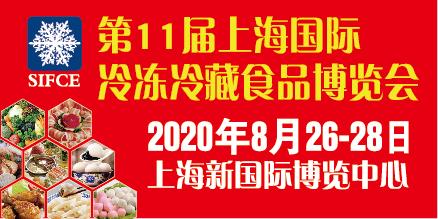 2020第11届上海国际冷冻冷藏食品博览会