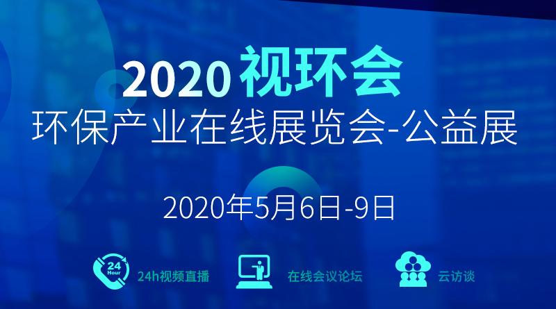 2020視環會
