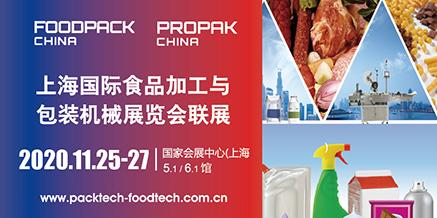 第二十屆上海國際食品加工與包裝機械展