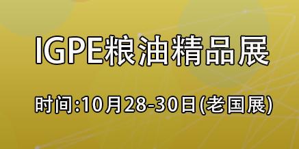 第十一届IGPE中国国际粮油精品、粮油加工及储藏物流技术博览会