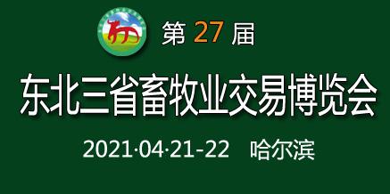 第二十七屆東北三省畜牧業交易博覽會
