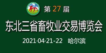 第二十七届东北三省畜牧业交易博览会