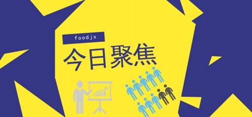 食品機械設備網6月24日行業熱點聚焦