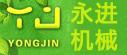 温岭市永进平安彩票网制造有限公司