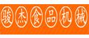 淮南骏杰食品平安彩票网有限公司